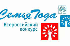 "Конкурс ""Семья года"""